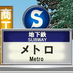 地下鉄の入口 2