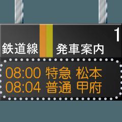 駅の電光掲示板(メッセージ)