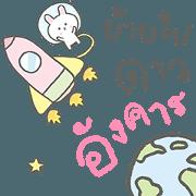 สติ๊กเกอร์ไลน์ กระต่าย ตะลุยอวกาศ