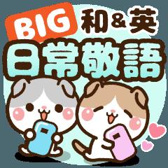 BIG日常敬語・でか文字[和英Ver.]