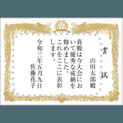 賞状(メッセージ・縦書き)