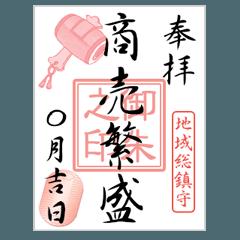 御朱印(金運・仕事)