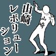 山崎レボリューション