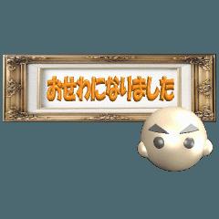 【動く 3D文字】丁寧語バージョン