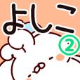 【よしこ】専用2