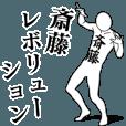 斎藤レボリューション