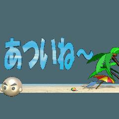 【動く 3D文字】夏文字バージョン