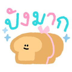 365 days cute words (Thai version)