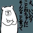 ★ことねちゃん★面白スタンプ