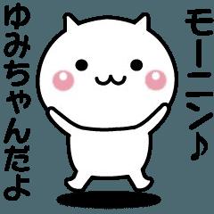 สติ๊กเกอร์ไลน์ It moves! Yumi-chan easy to use sticker