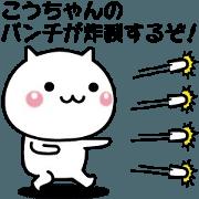 สติ๊กเกอร์ไลน์ It moves! Koh-chan easy to use sticker
