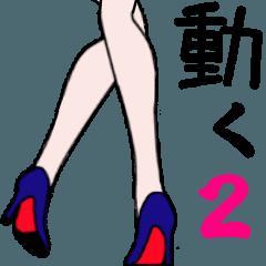 สติ๊กเกอร์ไลน์ Talking legs movie 2nd
