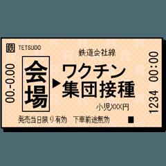 日本の鉄道の切符(小)コロナ