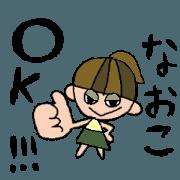 สติ๊กเกอร์ไลน์ my name is naoko!