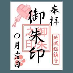 御朱印(総合・学問)