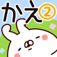 【かえ】専用2