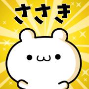 สติ๊กเกอร์ไลน์ To Sasaki.