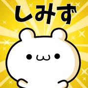 สติ๊กเกอร์ไลน์ To Shimizu.