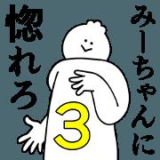 สติ๊กเกอร์ไลน์ Mee chan is wonderful!,part 3.