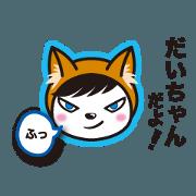 สติ๊กเกอร์ไลน์ daichan dog