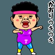 สติ๊กเกอร์ไลน์ Dancing KAORI
