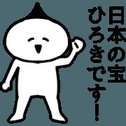 สติ๊กเกอร์ไลน์ Animation sticker of Hiroki