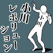 สติ๊กเกอร์ไลน์ Hello! I am OGAWA.