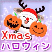 สติ๊กเกอร์ไลน์ Animated Xmas/Halloween(Japanese)