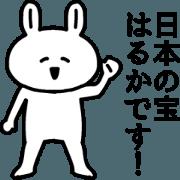 สติ๊กเกอร์ไลน์ Animation sticker of Haruka-chan
