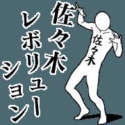 สติ๊กเกอร์ไลน์ Hello! I am SASAKI.