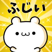สติ๊กเกอร์ไลน์ To Fujii.
