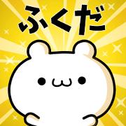 สติ๊กเกอร์ไลน์ To Fukuda.