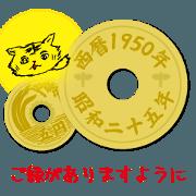 สติ๊กเกอร์ไลน์ 5 yen 1950