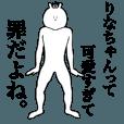 【キモ動く】りなちゃん専用名前スタンプ