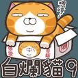 偉そうな猫が野次てる 9 | StampDB - LINEスタンプランキング
