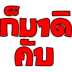 สติ๊กเกอร์ไลน์ ข้อความแชท สีไฟจราจร ภาคไทย