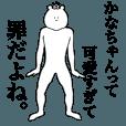 【キモ動く】かなちゃん専用名前スタンプ
