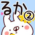 【るか】専用2