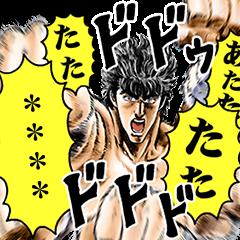สติ๊กเกอร์ไลน์ Hokuto no Ken Custom Stickers