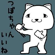 สติ๊กเกอร์ไลน์ tsubochan send Sticker