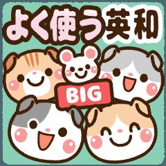 BIG よく使う・英&和 [たれ耳ニャンコ]