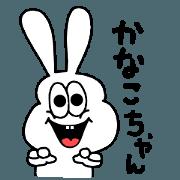สติ๊กเกอร์ไลน์ Kanako exclusive sticker