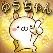 สติ๊กเกอร์ไลน์ Yu-chan moves