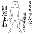 【キモ動く】まりちゃん専用名前スタンプ