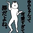 キモ動く!ゆみちゃん専用名前スタンプ