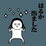 สติ๊กเกอร์ไลน์ Haruka is moving.Name sticker
