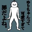 【キモ動く】ゆりちゃん専用名前スタンプ