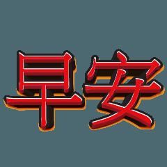 สติ๊กเกอร์ไลน์ Good Morning : Chinese Conversation.