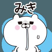 สติ๊กเกอร์ไลน์ Miki dedicated name sticker