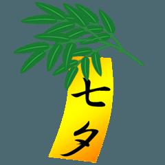 七夕の笹と短冊